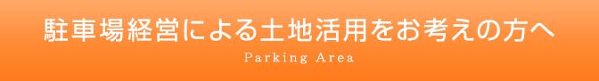 駐車場経営による土地活用をお考えの方へ